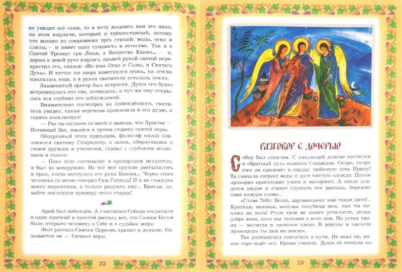Иллюстрация 1 из 4 для Пастырь словесных овец. Житие святителя Спиридона Тримифунтского в пересказе для детей | Лабиринт - книги. Источник: Лабиринт