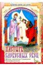 Пастырь словесных овец. Житие святителя Спиридона Тримифунтского в пересказе для детей канатаева а житие святителя василия великого в пересказе для детей