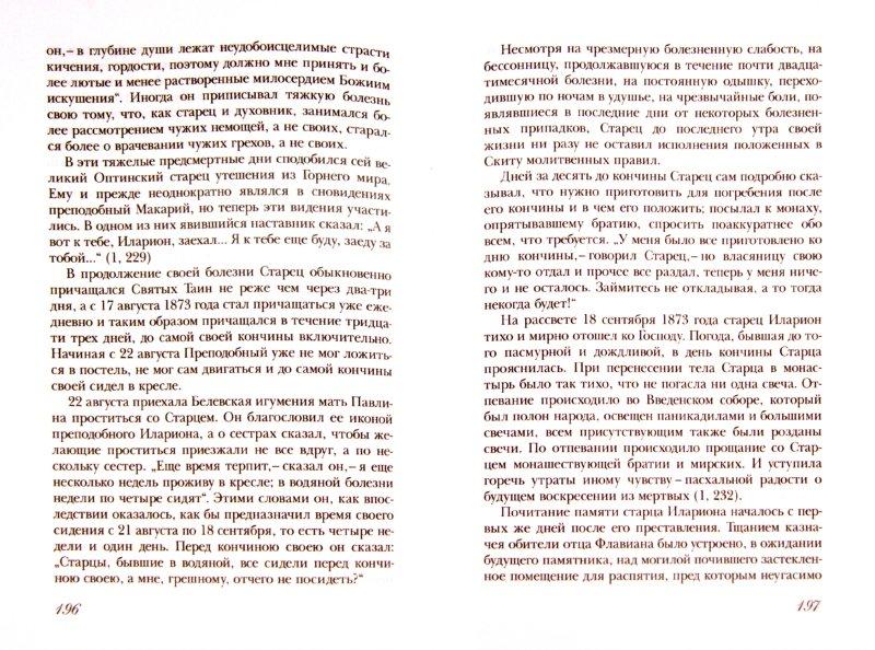 Иллюстрация 1 из 41 для Преподобные старцы Оптинские. Жития и наставления | Лабиринт - книги. Источник: Лабиринт