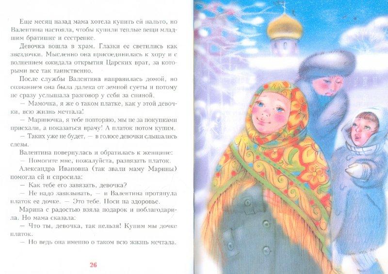 Иллюстрация 1 из 8 для Солнышко в душе   Лабиринт - книги. Источник: Лабиринт