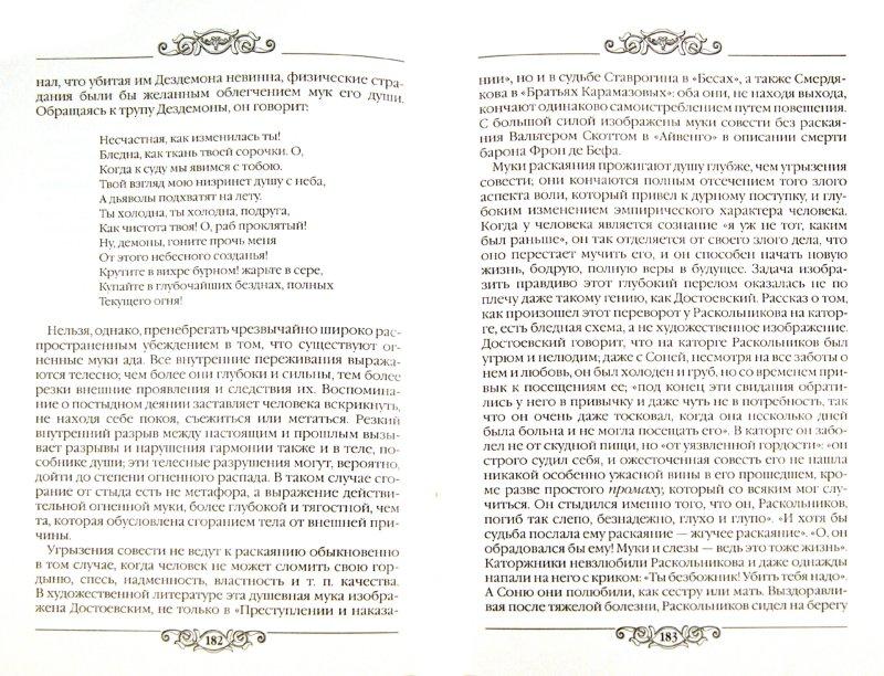 Иллюстрация 1 из 6 для Условия абсолютного добра. Основы этики - Николай Лосский | Лабиринт - книги. Источник: Лабиринт