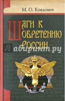 Шаги к обретению России лихачев д мысли о жизни письма о добром