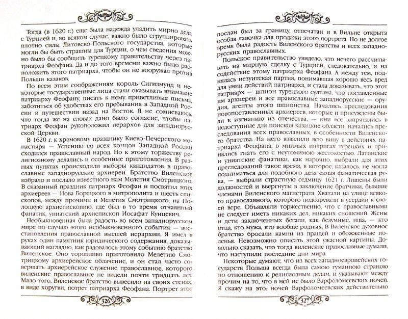 Иллюстрация 1 из 7 для Шаги к обретению России - Михаил Коялович | Лабиринт - книги. Источник: Лабиринт