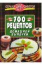 700 рецептов домашней выпечки меджитова э д вкус домашней кухни избранные рецепты