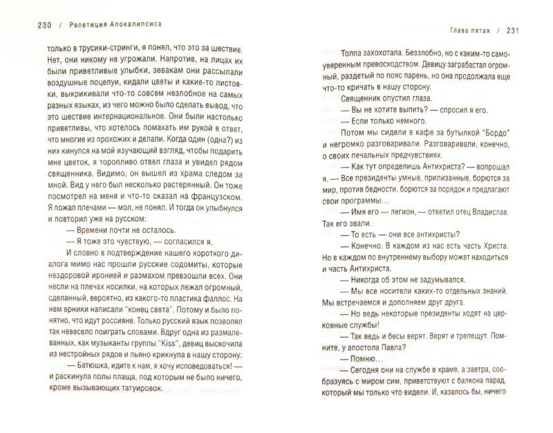 Иллюстрация 1 из 9 для Репетиция Апокалипсиса (Ниневия была помилована) - Сергей Козлов   Лабиринт - книги. Источник: Лабиринт