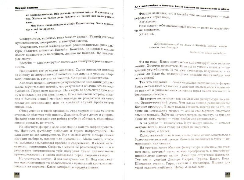 Иллюстрация 1 из 16 для Книга советов по выживанию в школе - Эдуард Веркин | Лабиринт - книги. Источник: Лабиринт