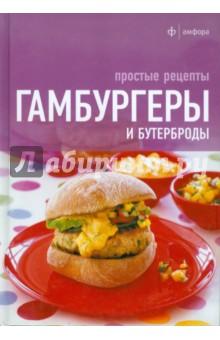 Гамбургеры и бутерброды. Простые рецепты ильиных н в домашние гамбургеры