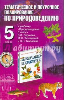 Природоведение. 5 класс. Тематическое и поурочное планирование к учебнику Б.Ф. Сергеева и др.