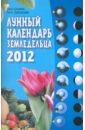Лунный календарь земледельца на 2012 год