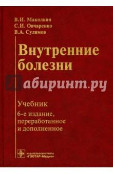 Внутренние болезни. Учебник герасимова е тишина л унанян и учет в банках 2 е издание переработанное и дополненное