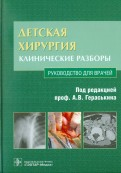 Детская хирургия. Клинические разборы (+CD)