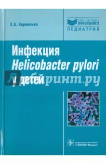 Инфекция Helicobacter pylori у детей