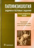 Патофизиология. Задачи и тестовые задания. Учебно-методическое пособие