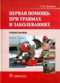 Первая помощь при травмах и заболеваниях. Учебное пособие (+CD)