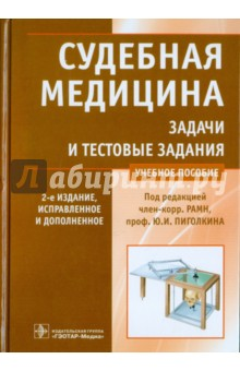 Судебная медицина. Задачи и тестовые задания мироздание книги и медиа