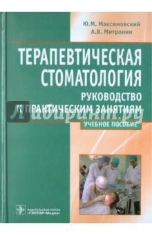 Терапевтическая стоматология. Руководство к практическим занятиям