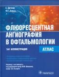 Флюоресцентная ангиография в офтальмологии. Атлас