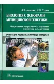 Биология с основами медицинской генетики. Учебник ю п верхошенцева биология с основами экологии