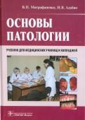 Основы патологии. Учебник для медицинских училищ и колледжей (+CD)
