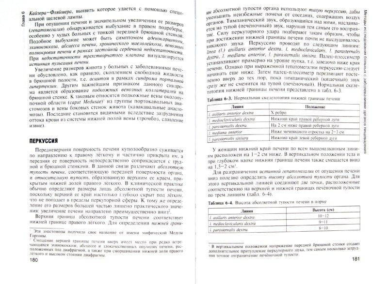 Иллюстрация 1 из 9 для Пропедевтика клинических дисциплин. Учебник - Владимир Нечаев | Лабиринт - книги. Источник: Лабиринт