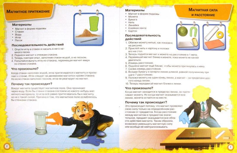 Иллюстрация 1 из 11 для Простые научные опыты. Магнит | Лабиринт - книги. Источник: Лабиринт