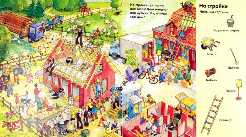 Иллюстрация 1 из 39 для Весёлые пряталки. Часть 2 (виммельбух)   Лабиринт - книги. Источник: Лабиринт