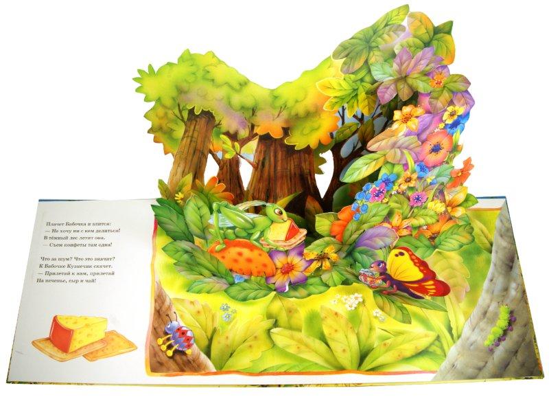 Иллюстрация 1 из 14 для Для кого конфеты? - Сью Уайтинг | Лабиринт - книги. Источник: Лабиринт