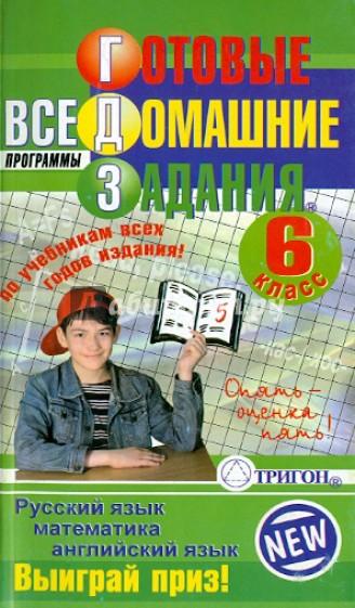 Класс русскому домашние задания 6 по готовое языку