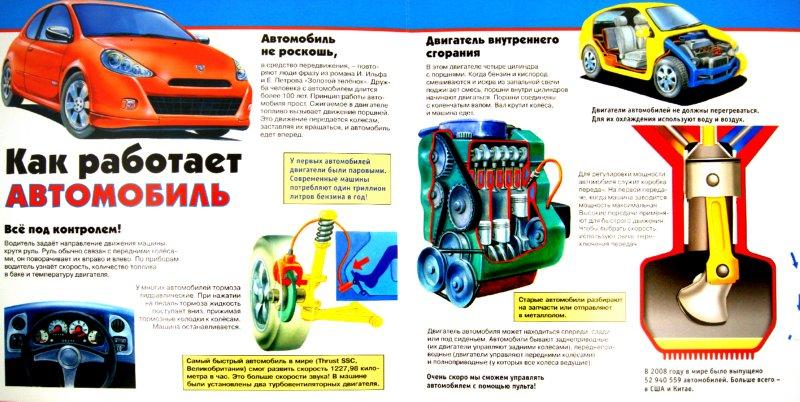 Иллюстрация 1 из 15 для Как это работает. Машины - Гордон Вольк | Лабиринт - книги. Источник: Лабиринт