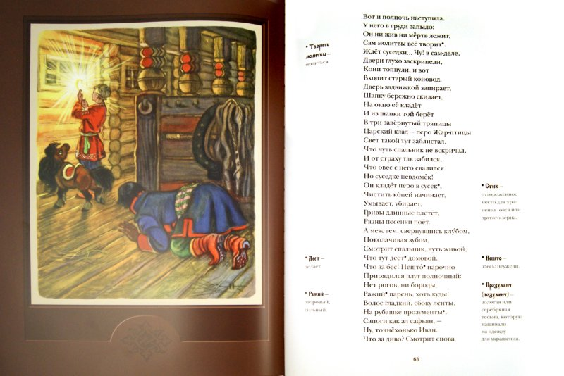 Иллюстрация 1 из 46 для Конёк-горбунок - Петр Ершов | Лабиринт - книги. Источник: Лабиринт
