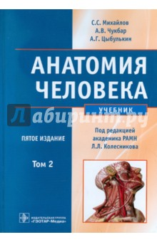 Анатомия человека. В 2-х томах. Том 2 (+CD) анатомия по пирогову атлас анатомии человека в 3 х томах том 1 верхн конечн ниж конечн cd