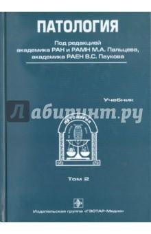 Патология. В 2-х томах. Том 2 (+CD) анатомия человека в 2 х томах том 1 cd