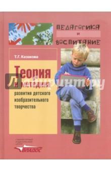 Теория и методика развития детского изобразительного творчества. Учебное пособие для студентов вузов