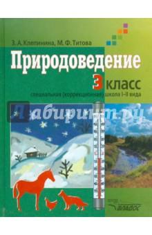 Природоведение. Учебник для учащихся 3 класса коррекционных образовательных учреждений  I и II вида