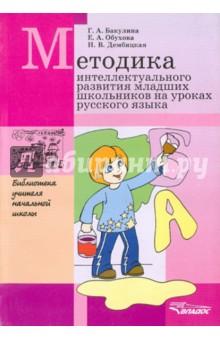 Методика интеллектуального развития младших школьников на уроках русского языка
