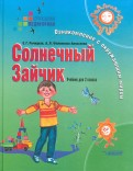 Солнечный Зайчик. Ознакомление с окружающим миром. 2 класс. Учебник для корр. учреждений I и II вида