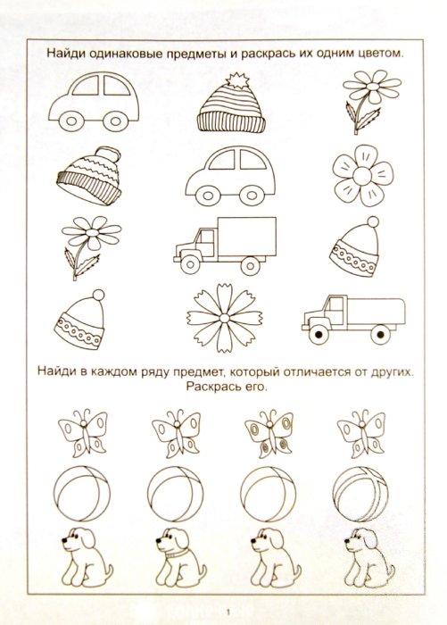 Иллюстрация 1 из 3 для Будем внимательны! Для детей 5-7 лет. Солнечные ступеньки | Лабиринт - книги. Источник: Лабиринт