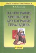 Палеография, хронология, археология, геральдика. Учебное пособие для студентов