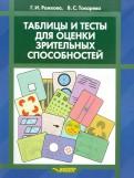 Таблицы и тесты для оценки зрительных способностей
