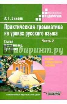 Практическая грамматика на уроках русского языка. 4-7 кл. Часть 2. Глагол. Местоимение. Причастие