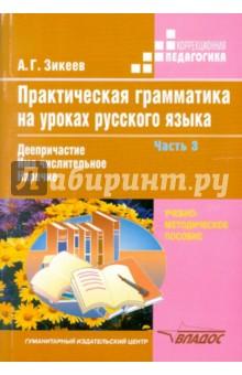 Практическая грамматика на уроках русского языка: 4-7класс. В 4ч. Ч.3
