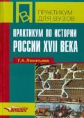 Практикум по истории России ХVII века: учебное пособие для ВУЗов
