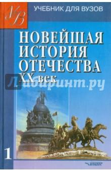 Новейшая история Отечества. ХХ век. В 2-х томах. Том 1