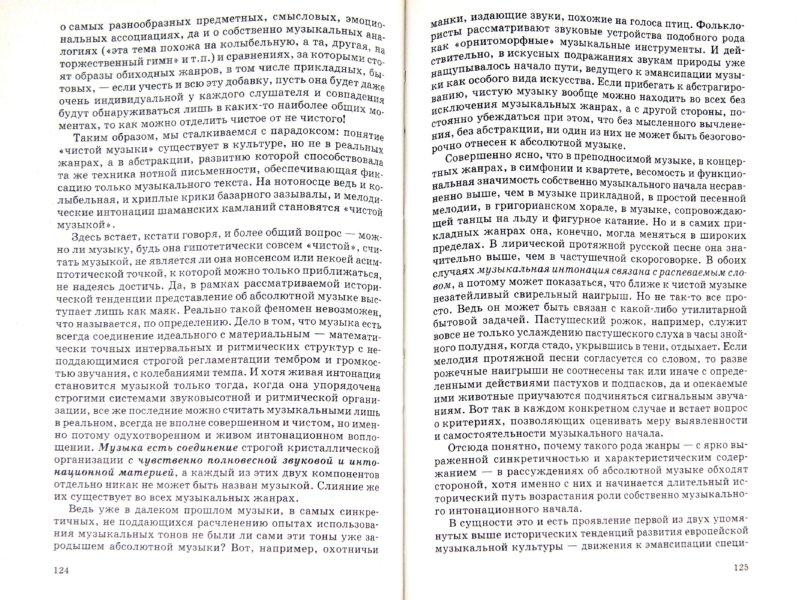 Иллюстрация 1 из 6 для Стиль и жанр в музыке - Евгений Назайкинский | Лабиринт - книги. Источник: Лабиринт