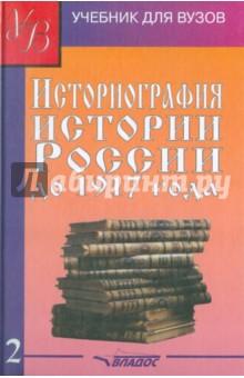 Историография истории России до 1917 года. В 2-х томах. Том 2 мельгунов с мартовские дни 1917 года