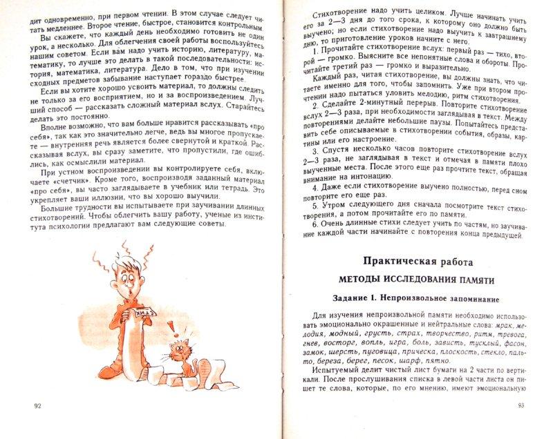Иллюстрация 1 из 6 для Психология познания - Евгений Рогов | Лабиринт - книги. Источник: Лабиринт