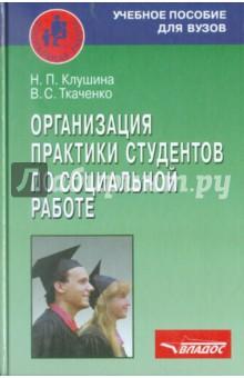 Организация практики студентов по социальной работе. Учебное пособие для студентов