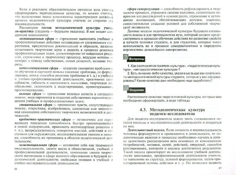 Иллюстрация 1 из 11 для Общие основы педагогики - Гребенюк, Рожков   Лабиринт - книги. Источник: Лабиринт