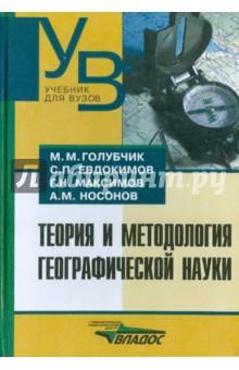 Теория и методология географической науки сефер мишне берура часть ii истолкованное учение