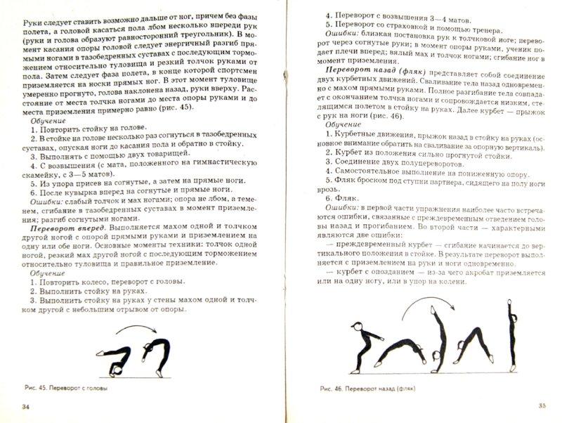Иллюстрация 1 из 10 для Физическое воспитание детей в учреждениях дополнительного образования. Акробатика - Валерий Козлов | Лабиринт - книги. Источник: Лабиринт
